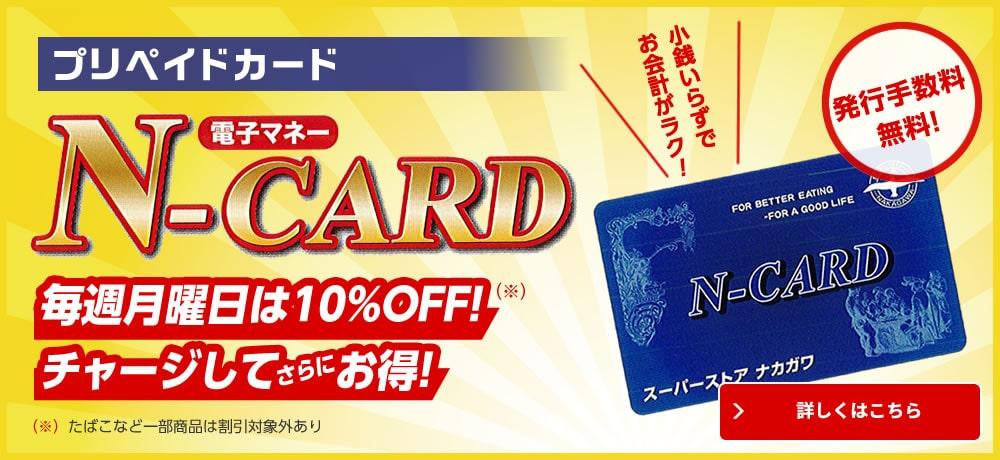 N-CARD